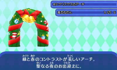 クリスマアーチ - コピー.JPG