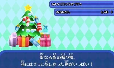 クリスマオブジェ - コピー_0.JPG