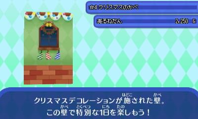 クリスマスのかべ.jpg