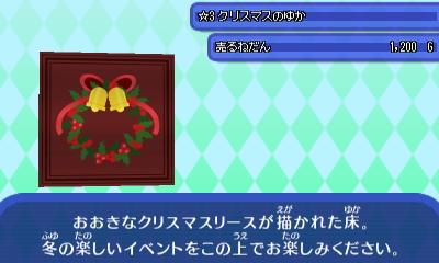 クリスマスのゆか.jpg