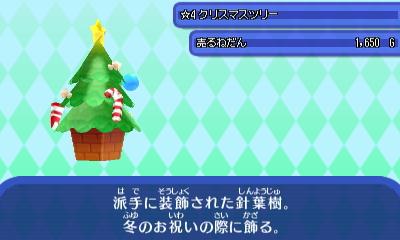 クリスマスツリ - コピー.JPG
