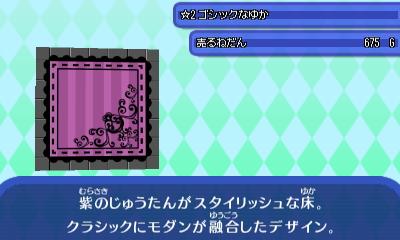 ゴシックなゆか_0.jpg