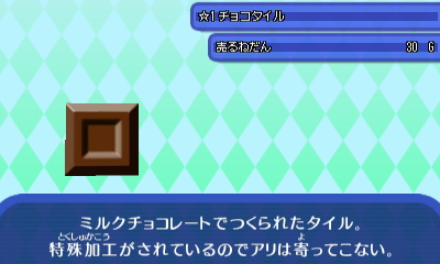 チョコタイル.JPG