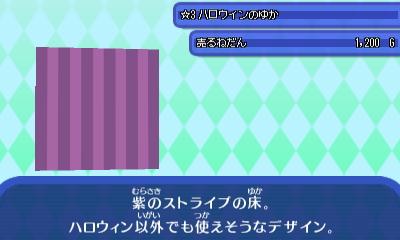 ハロウィンのゆか.jpg