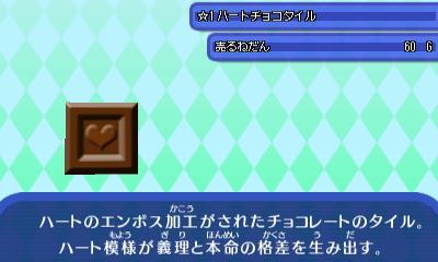 ハートチョコタイル.JPG