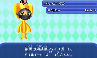 しっこくマスク.JPG
