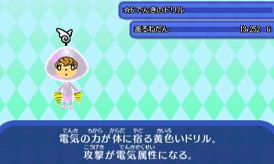 でんきのドリル.jpg