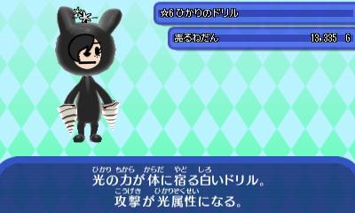 ひかりのドリル.jpg