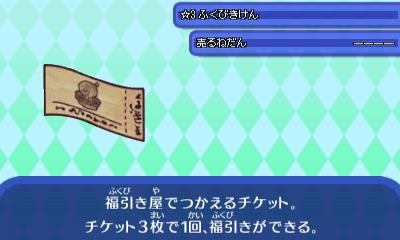 ふくびきけん_0.JPG