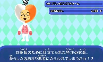 プリンセスコスチューム.jpg