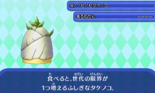 ノビノビタケノコ_0.png