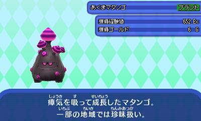 あくまマタンゴ.jpg