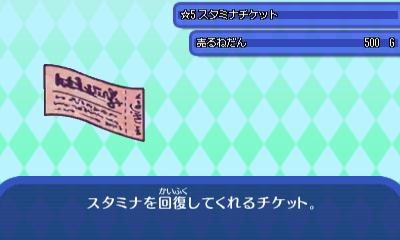 スタミナチケット.jpg