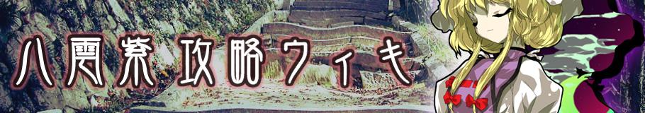 八雲紫 攻略 Wiki