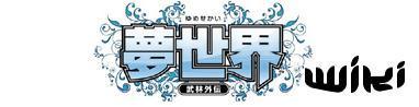 夢世界 -武林外伝- wiki
