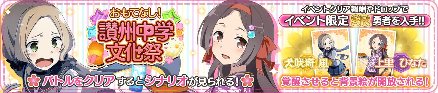 2018_09_01_おもてなし!讃州中学文化祭.png