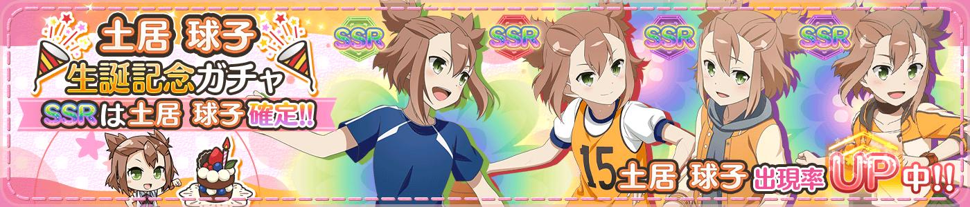 2018_09_02_HappyBirthday_タマっち先輩_ガチャ.png