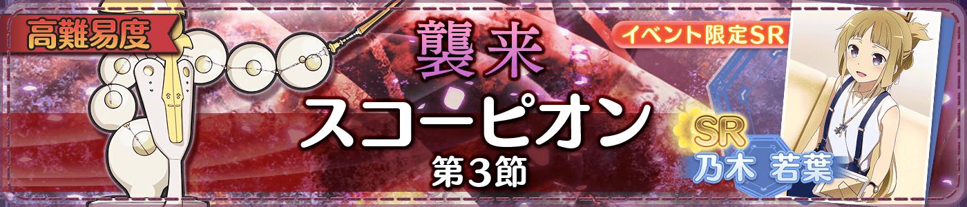 2018_09_07_襲来_スコーピオン第3節.png