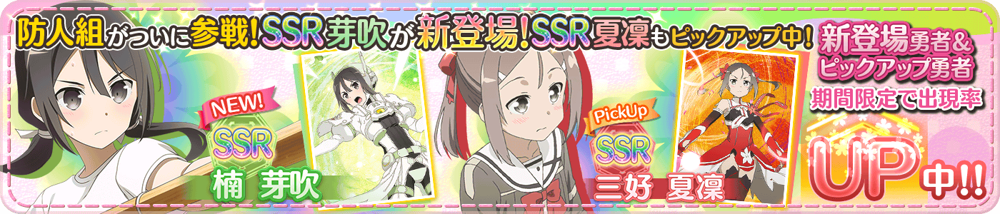 2018_09_13_SSR_約束_楠芽吹.png