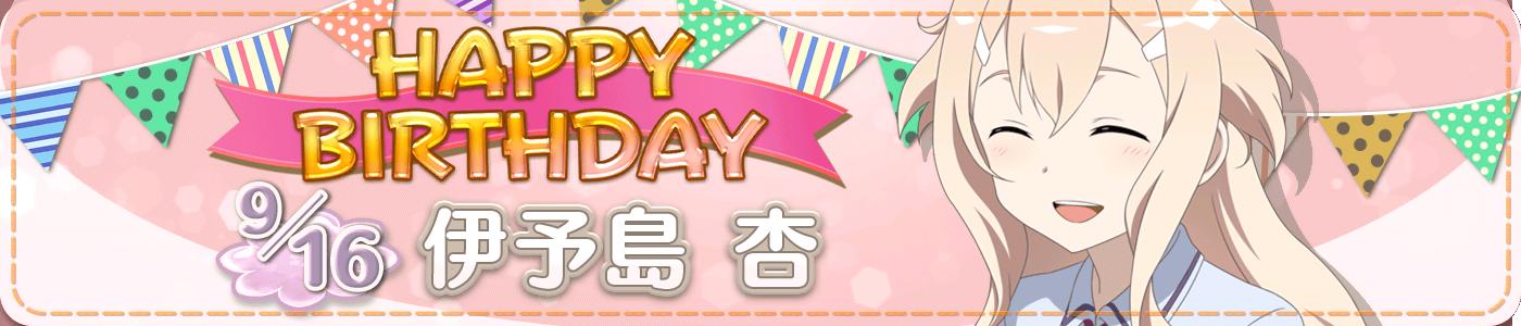 2018_09_16_HappyBirthday_杏様.png
