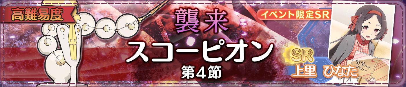 2018_09_21_襲来_スコーピオン第4節.png