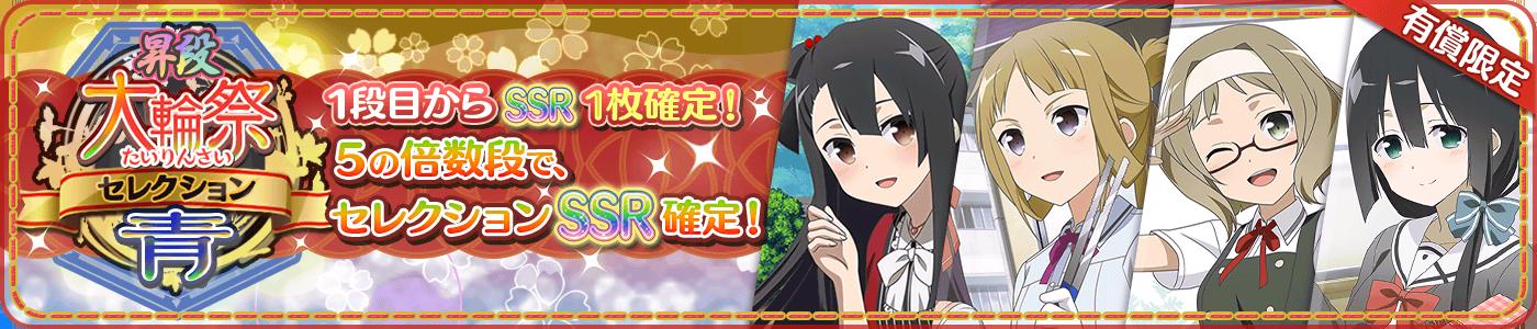 2018_09_25_第7回大輪祭セレクション・青_昇段.png
