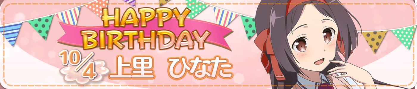 2018_10_04_HappyBirthday_ひなた様_0.png