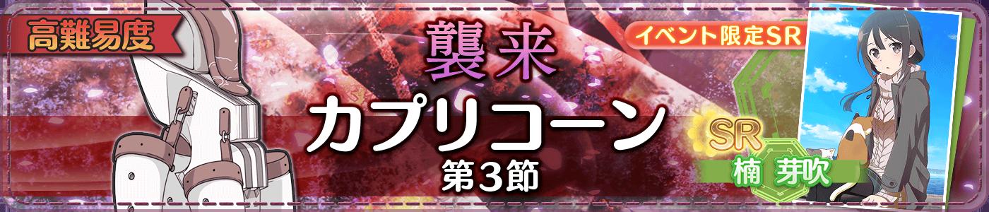 2018_10_05_襲来_カプリコーン第3節.png