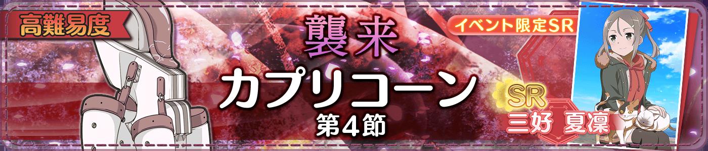 2018_10_19_襲来_カプリコーン第4節.png