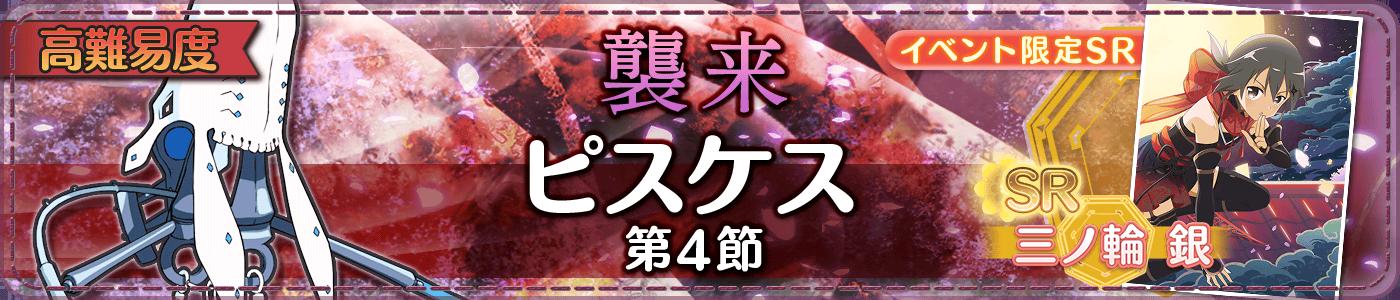 2018_11_16_襲来_ピスケス第4節.png