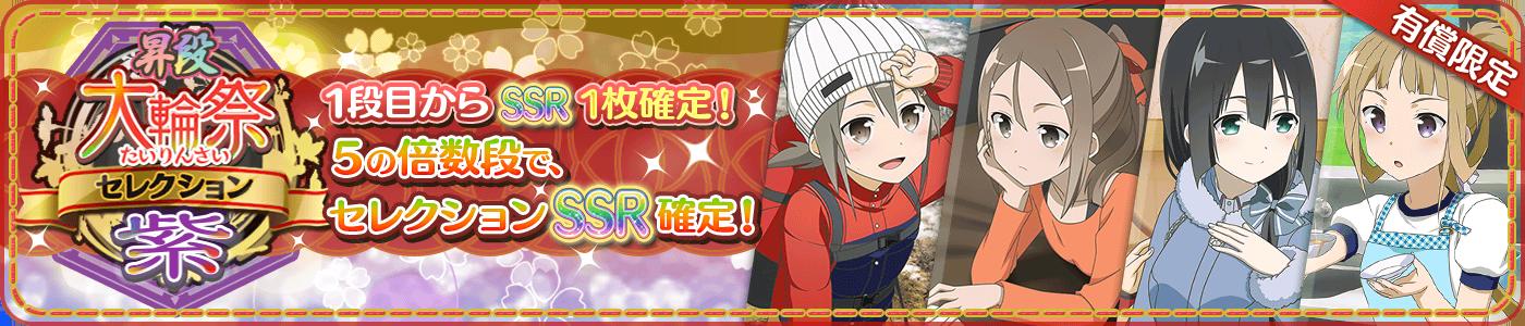 2018_11_27_第9回大輪祭セレクション・紫_昇段.png