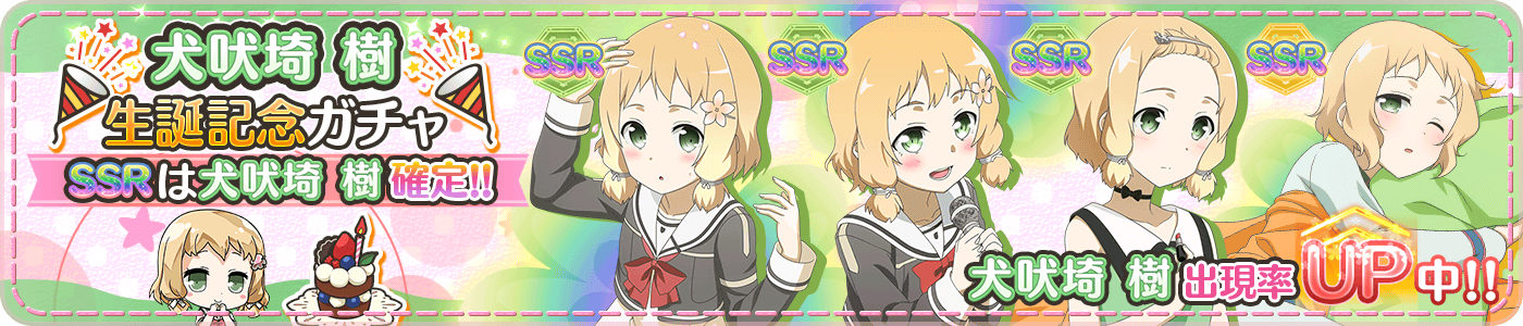 2018_12_7_HappyBirthday_いっつん_ガチャ.png