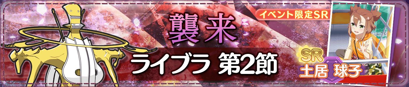 2018_6_14襲来_ライブラ第2節.png