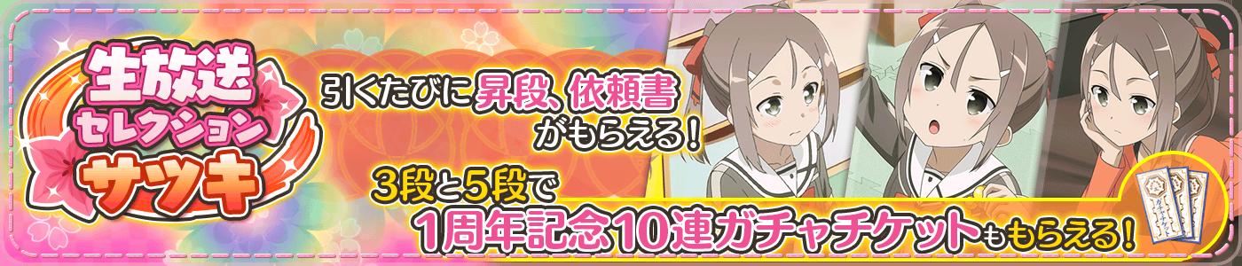 2018_6_22生放送セレクション~サツキ~.png