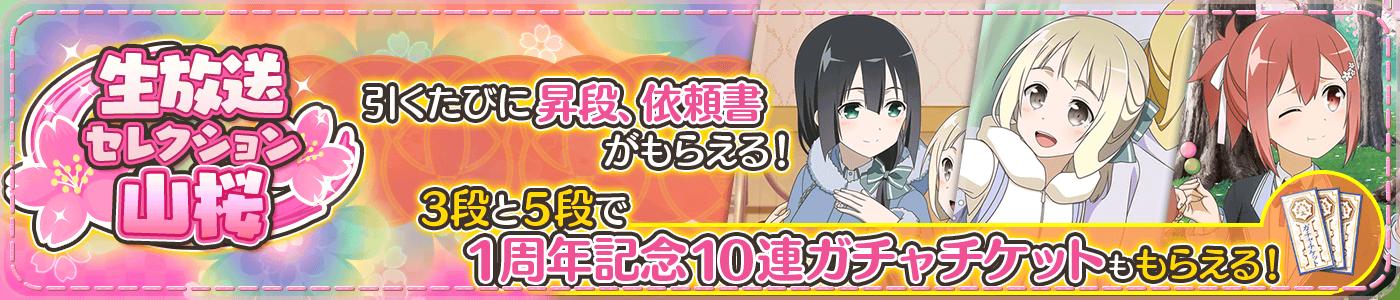 2018_7_1生放送セレクション~山桜~.png