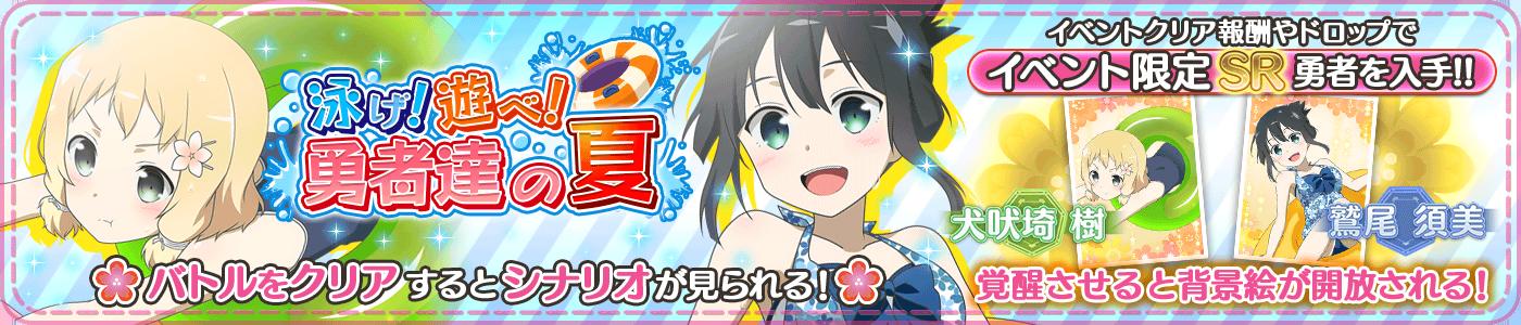 2018_7_12泳げ!遊べ!勇者達の夏.png