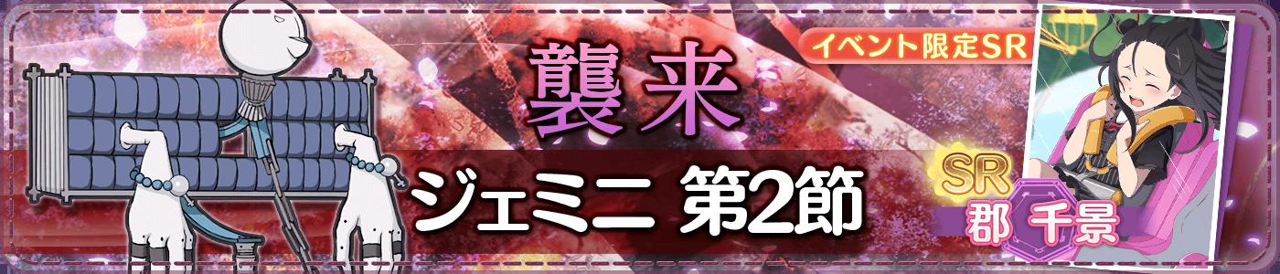 2018_7_20襲来_ジェミニ第2節.png