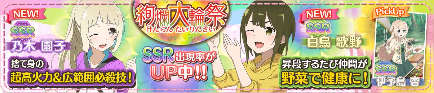 2018_7_26第12回絢爛大輪祭.png