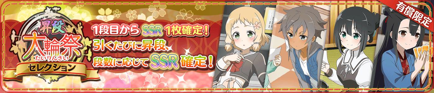 2018_7_30第5回大輪祭セレクション_昇段ver.png
