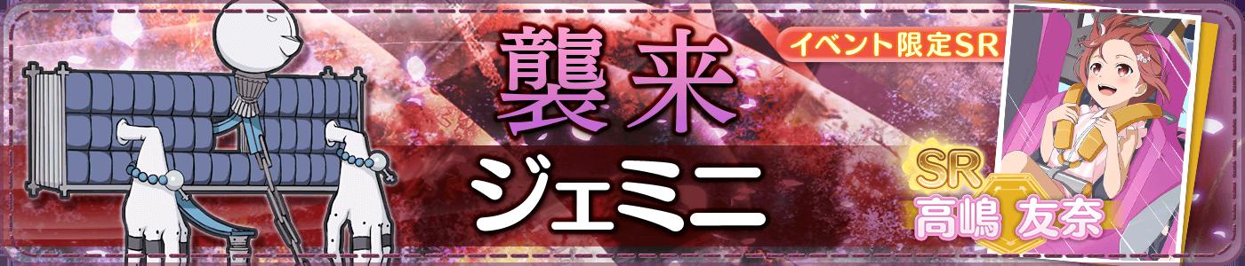 2018_7_6襲来_ジェミニ.png