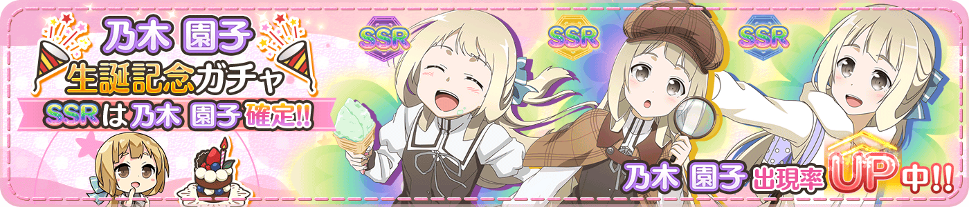 2018_8_30HappyBirthday_乃木園子(小)_ガチャ.png