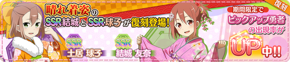 2019_01_04_復刻!謹賀新年振袖ガチャ_R.PNG