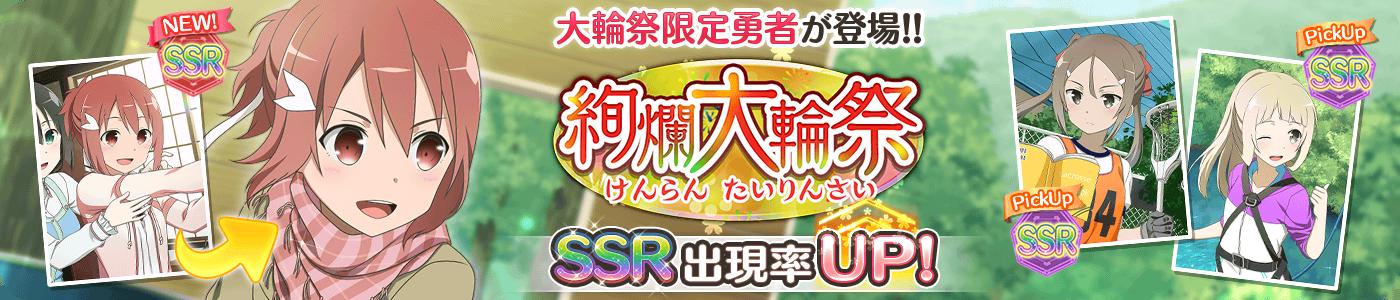 2019_01_09_第18回絢爛大輪祭.PNG