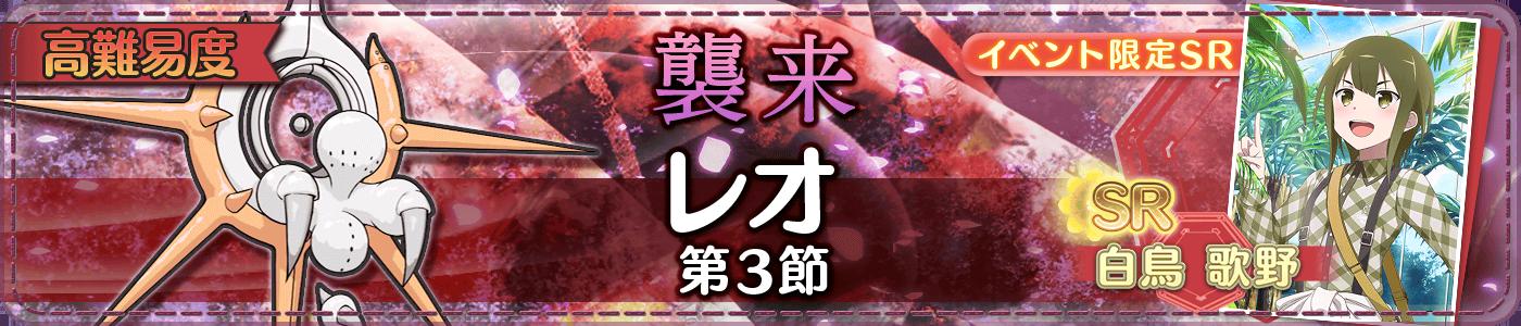 2019_01_11_襲来_レオ第3節.png