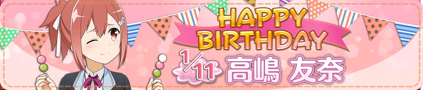 2019_01_11_HappyBirthday_高奈ちゃん.PNG