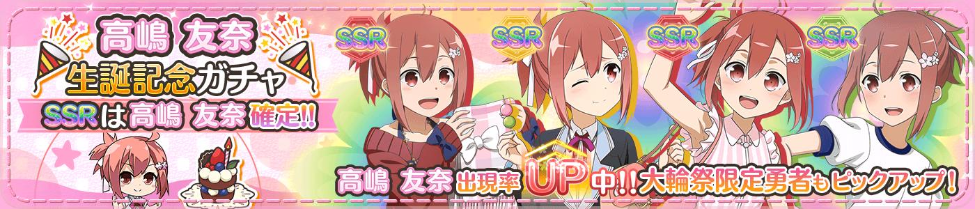 2019_01_11_HappyBirthday_高奈ちゃん_ガチャ.PNG