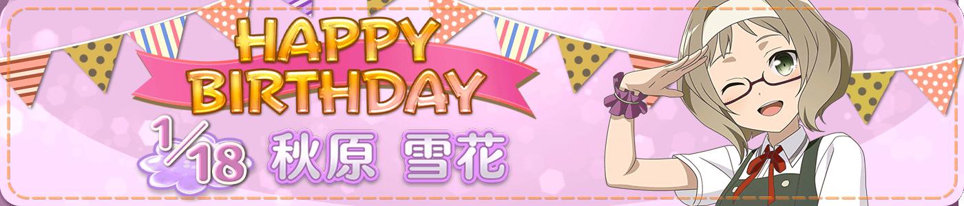 2019_01_18_HappyBirthday_雪花さん.PNG