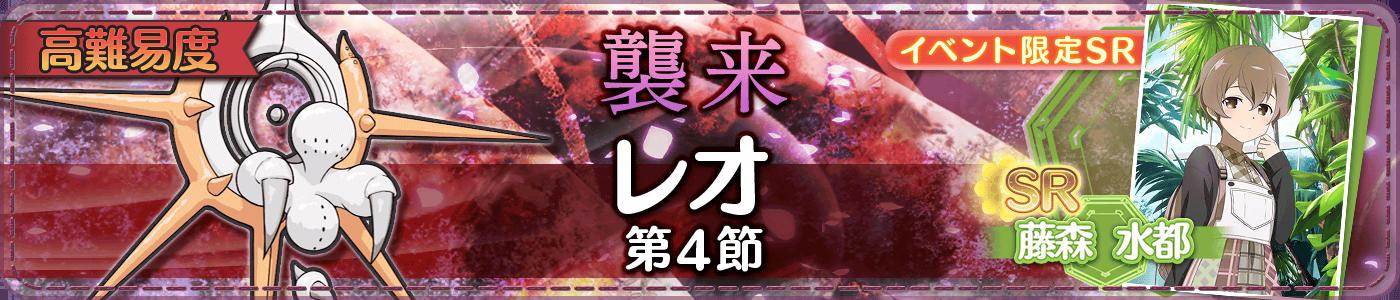 2019_01_25_襲来_レオ第4節.png