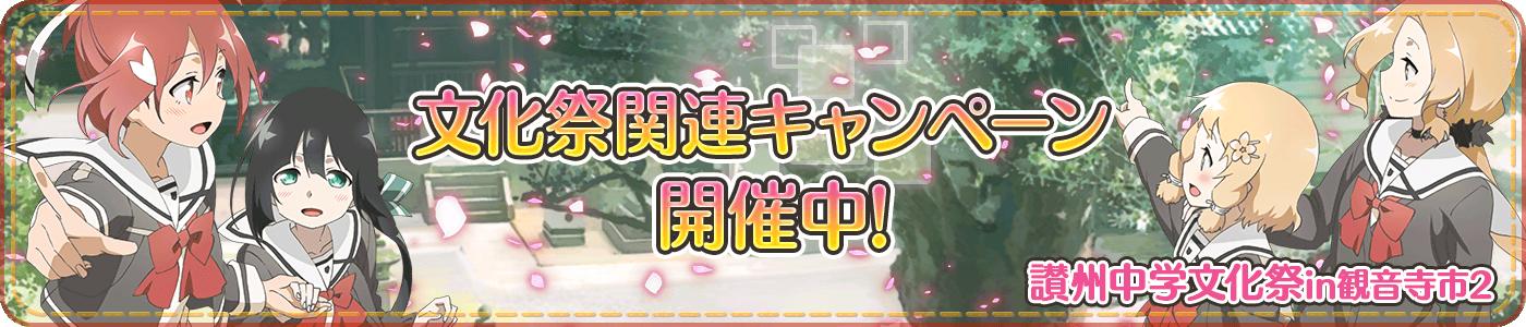 2019_01_25_讃州中学文化祭in観音寺市2_キャンペーン.PNG