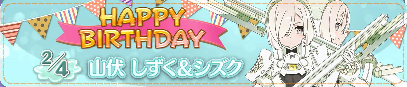 2019_02_04_HappyBirthday_しずくちゃん&シズクさん.PNG